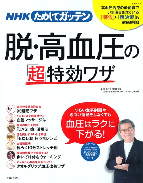 NHKためしてガッテン 脱・高血圧の「超」特効ワザ 生活シリーズ