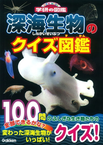 深海生物のクイズ図鑑 学研のクイズ図鑑
