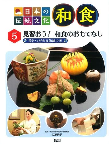 日本の伝統文化 和食 受けつがれる伝統の美 5 見習おう!和食のおもてなし