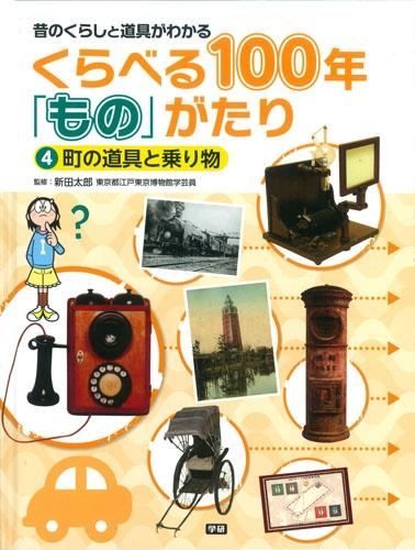 くらべる100年「もの」がたり 昔のくらしと道具がわかる 4 町の道具と乗り物