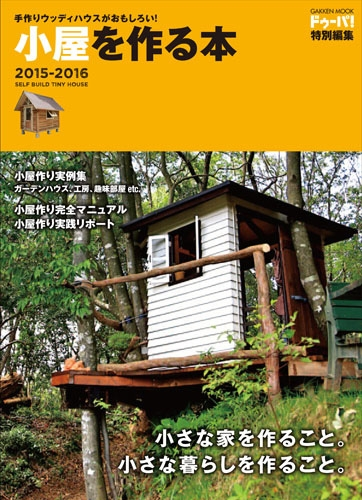 手作りウッディハウスがおもしろい! 小屋を作る本2015-2016 学研ムック