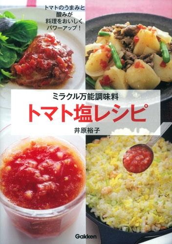 ミラクル万能調味料 トマト塩レシピ