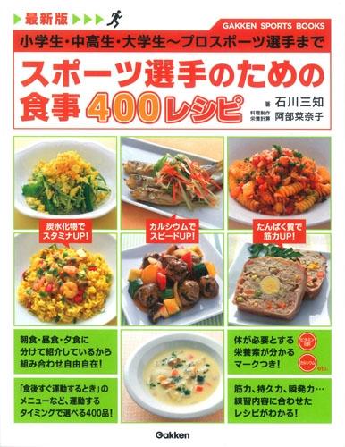 最新版 スポーツ選手のための食事400レシピ GAKKEN SPORTS BOOKS