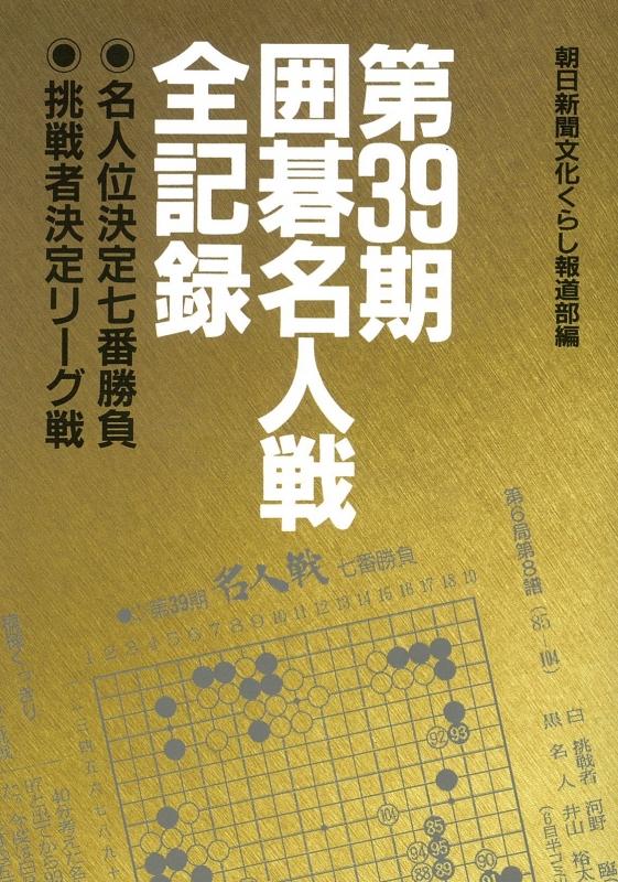 第39期囲碁名人戦全記録 名人位決定七番勝負、挑戦者決定リーグ戦