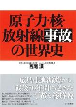 原子力・核・放射線事故の世界史