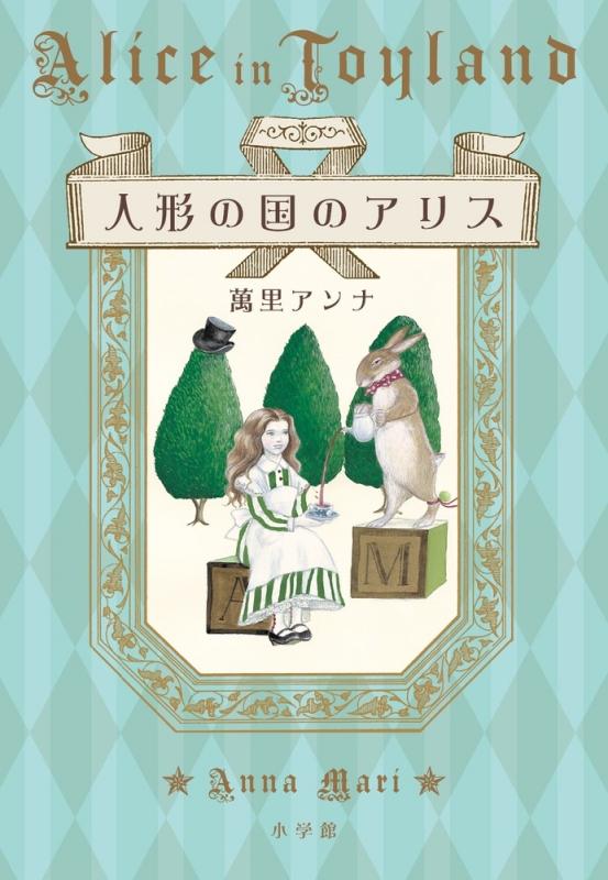 人形の国のアリス