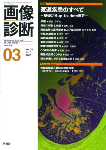 画像診断 2015年3月号 Vol.35 No.3 画像診断