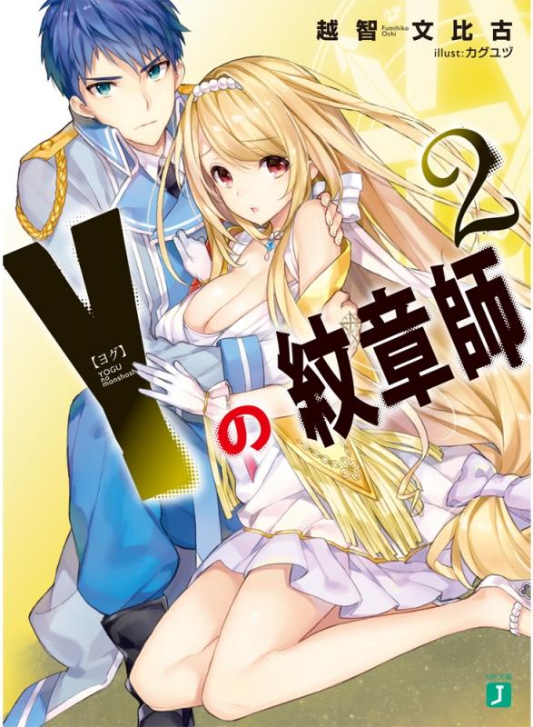 Yの紋章師 2 MF文庫J