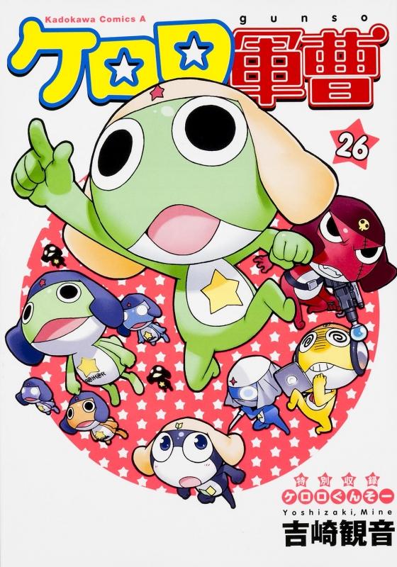 ケロロ軍曹 26 カドカワコミックスAエース