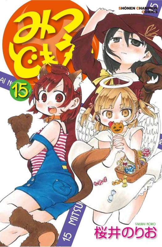 みつどもえ 15 少年チャンピオン・コミックス