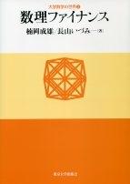 数理ファイナンス 大学数学の世界