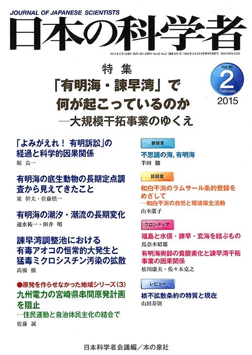 日本の科学者 2015年2月号 Vol.50