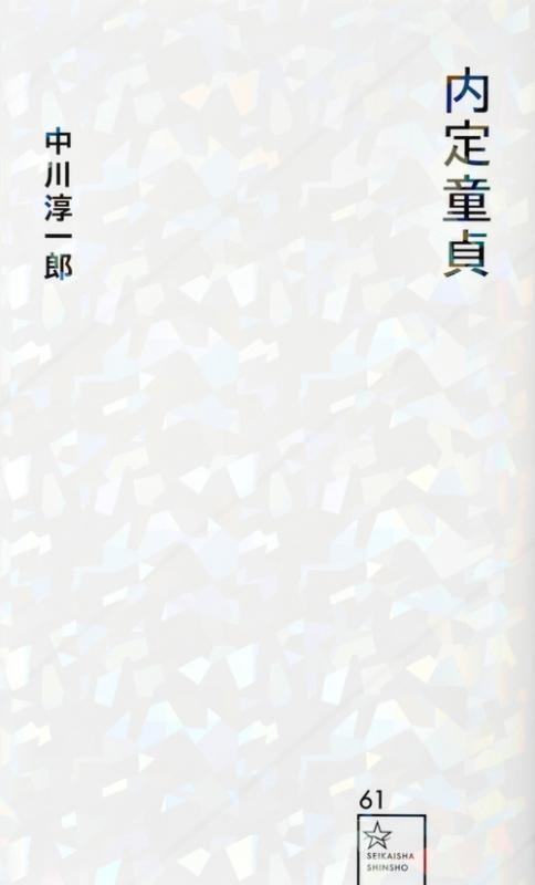 内定童貞 星海社新書