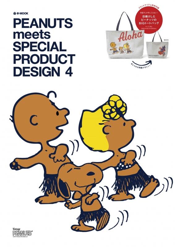 PEANUTS meets SPECIAL PRODUCT DESIGN 4 e-mook