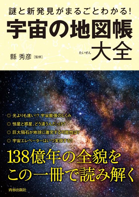 謎と新発見がまるごとわかる!宇宙の地図帳大全