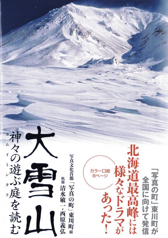 大雪山 神々の遊ぶ庭を読む