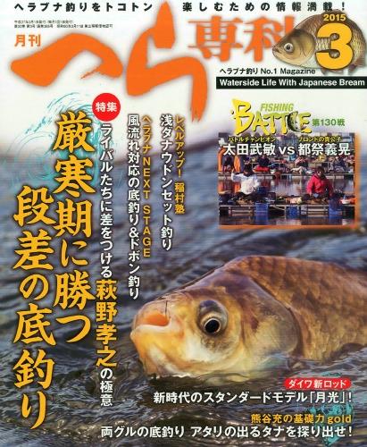 月刊へら専科 2015年 3月号