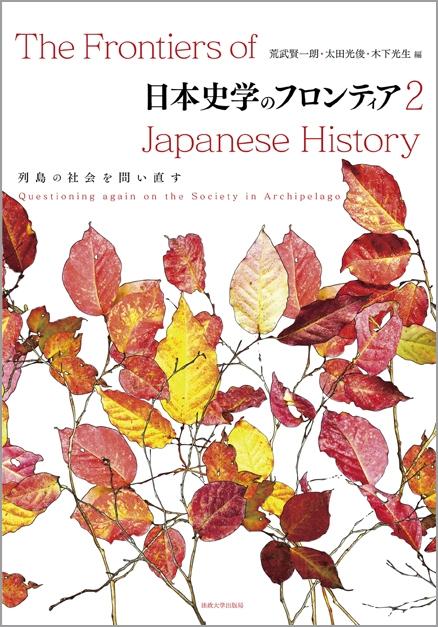 日本史学のフロンティア 2 列島の社会を問い直す
