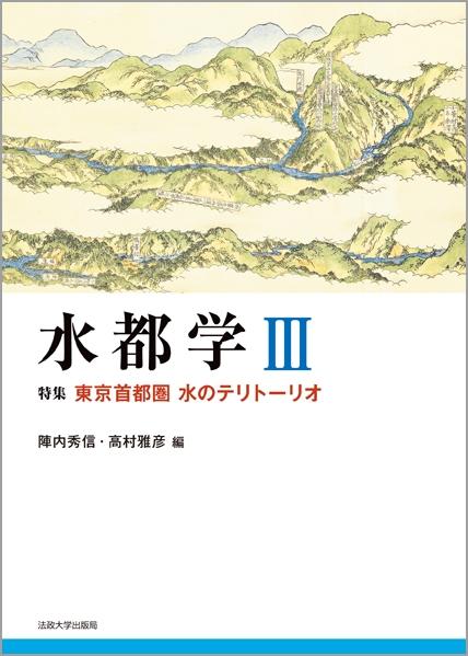 水都学 3 特集 東京首都圏 水のテリトーリオ
