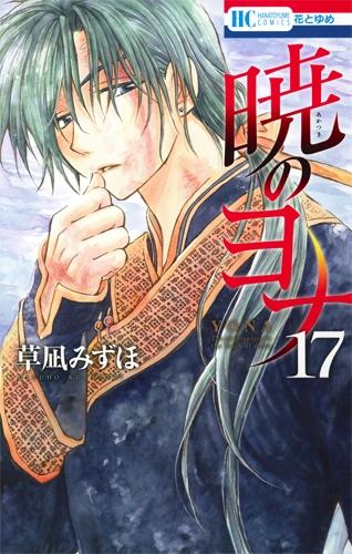 暁のヨナ 17 花とゆめコミックス