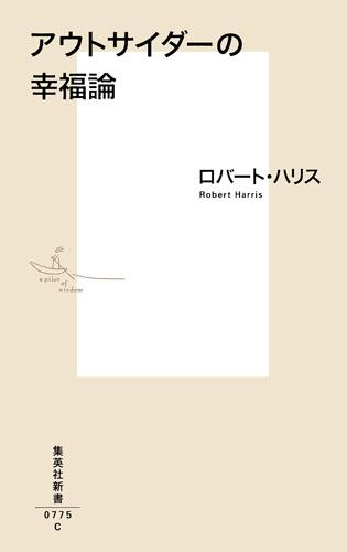 アウトサイダーの幸福論 集英社新書