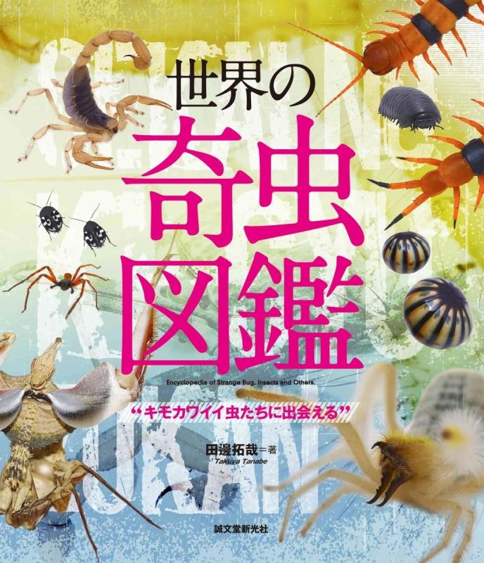 世界の奇虫図鑑 キモカワイイ虫たちに出会える