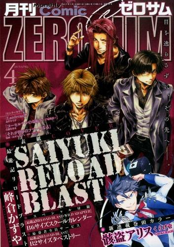 月刊comic Zero-sum (コミックゼ...