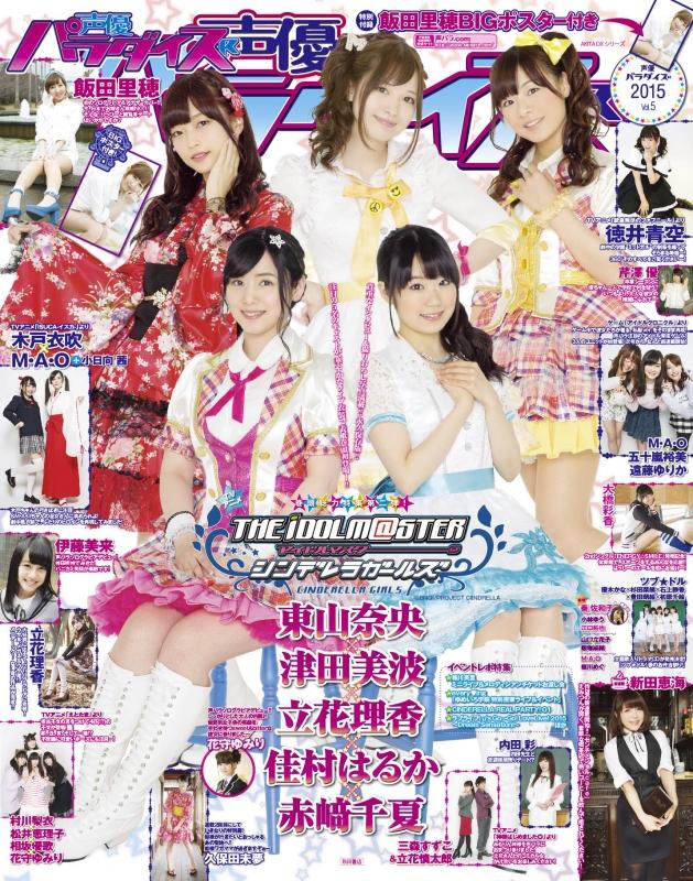 声優パラダイスR Vol.5 AKITA DXシリーズ