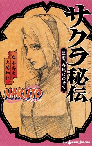 NARUTO -ナルト-サクラ秘伝JUMP J BOOKS