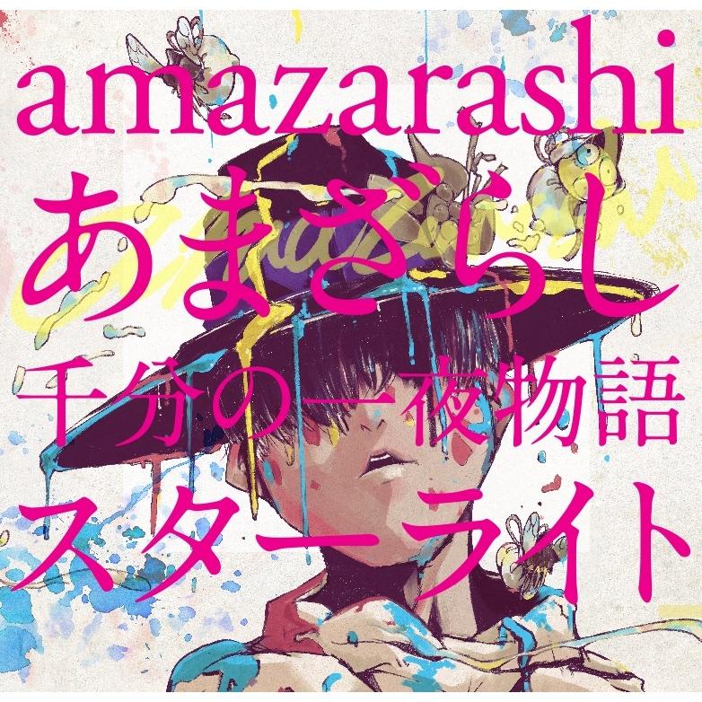 Amazarashiの画像 p1_1