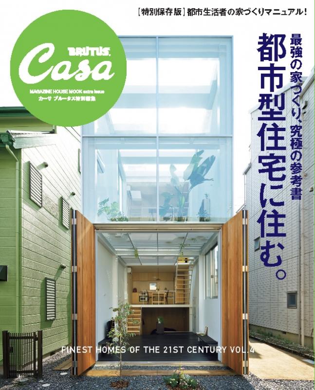 Casa BRUTUS特別編集 最高の家づくり究極の参考書〜都市型住宅に住む