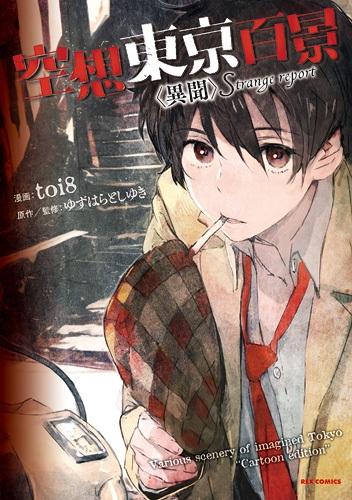 空想東京百景 <異聞> Strange report IDコミックス/REXコミックス