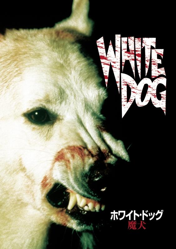 ホワイト・ドッグ〜魔犬