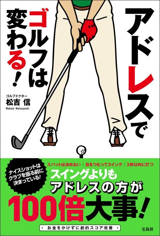 アドレスでゴルフは変わる!