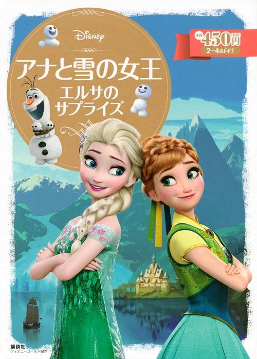 アナと雪の女王 エルサのサプライズの画像 p1_7