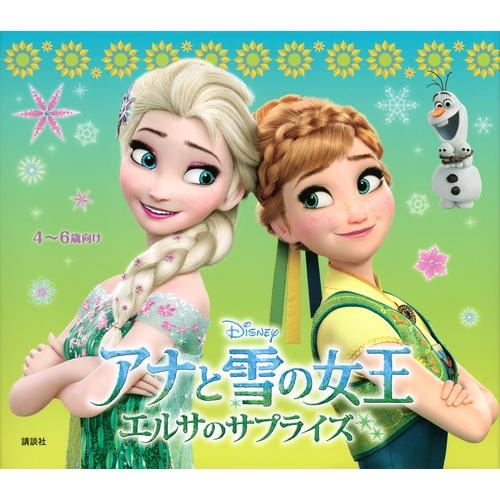 アナと雪の女王 エルサのサプライズの画像 p1_21