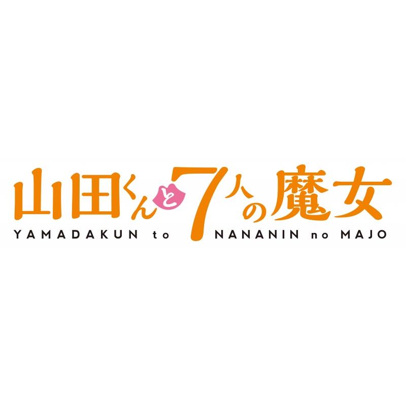 山田くんと7人の魔女の画像 p1_15