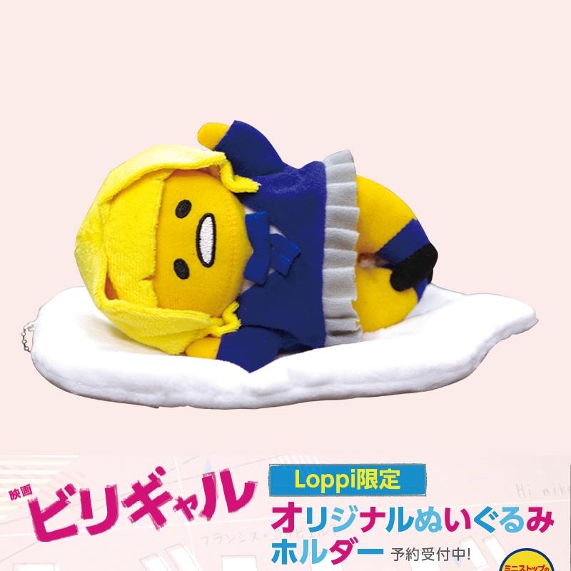 映画『ビリギャル』×ぐでたま オリジナルぬいぐるみホルダー【Loppi限定】 2
