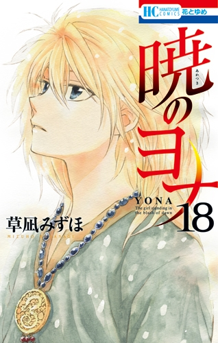 暁のヨナ 18 花とゆめコミックス