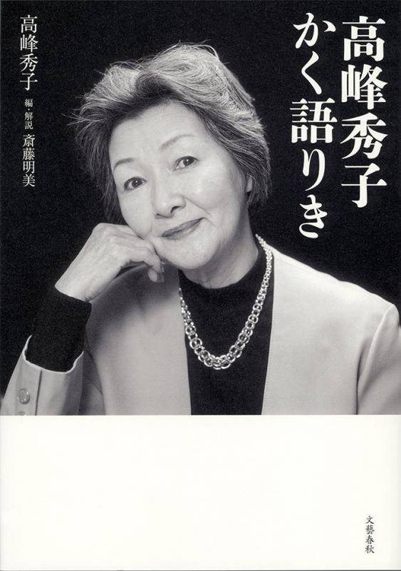 高峰秀子の画像 p1_30