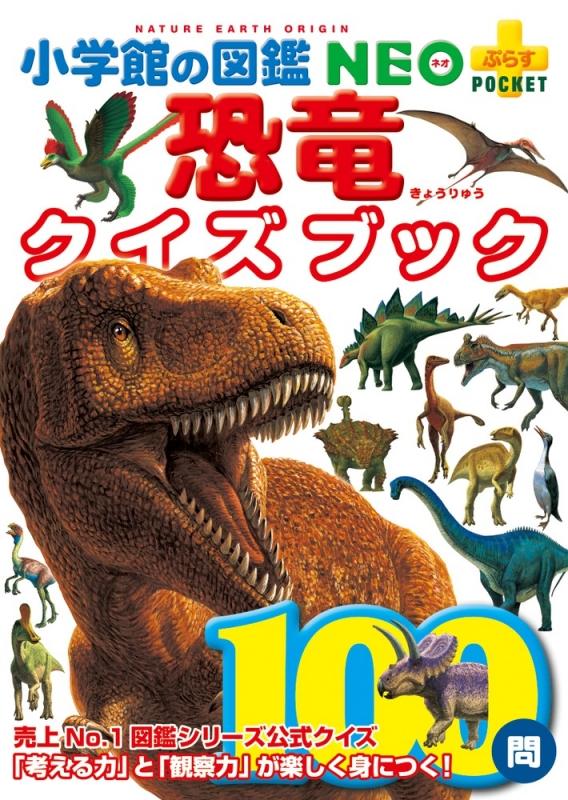 恐竜クイズブック 小学館の図鑑NEO+プラスポケット