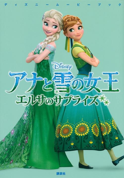 アナと雪の女王 エルサのサプライズ ディズニームービーブック