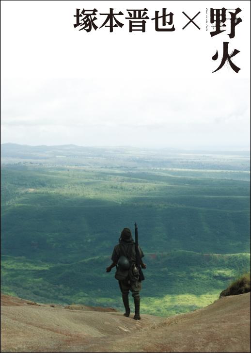 塚本晋也の画像 p1_30