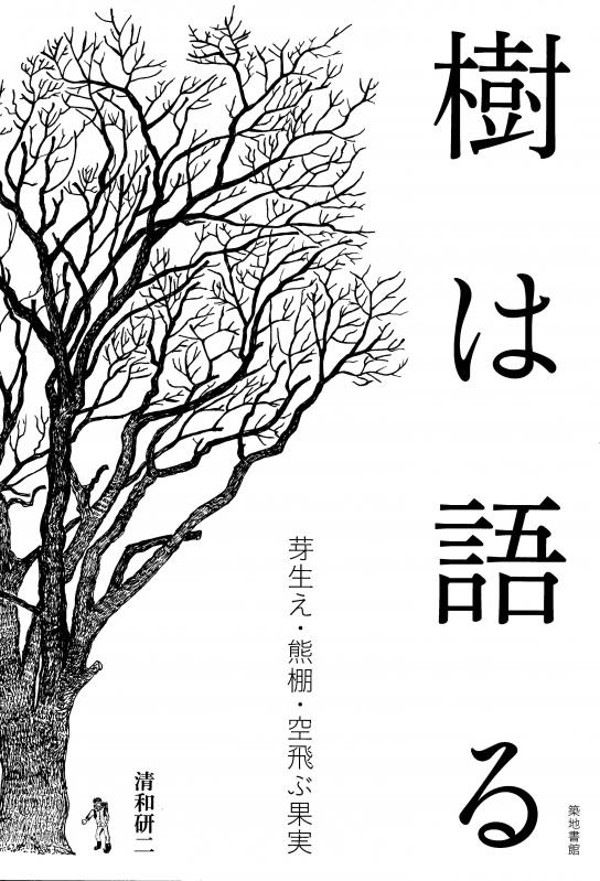 樹は語る 芽生え・熊棚・空飛ぶ果実