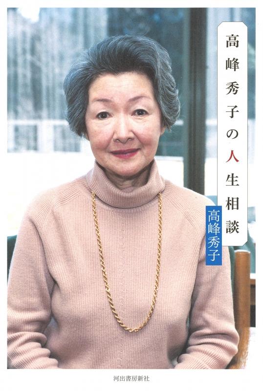 高峰秀子の画像 p1_4