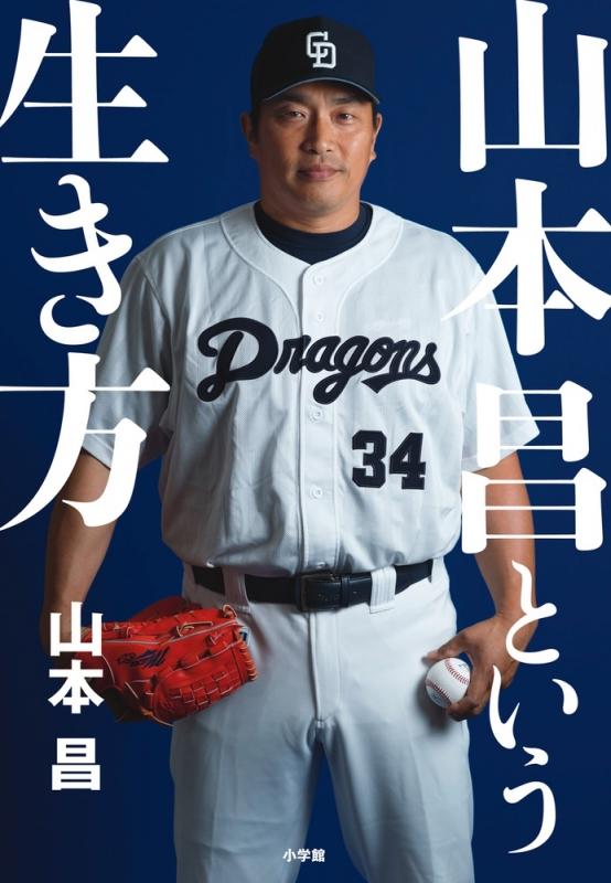 山本昌の画像 p1_38