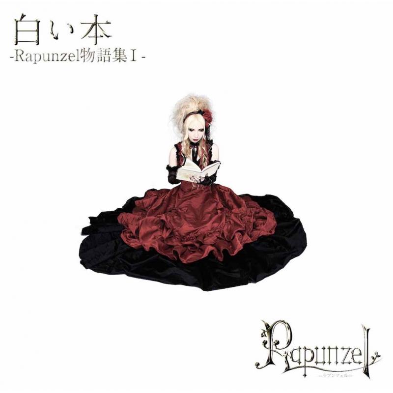 白い本-Rapunzel物語集 I-