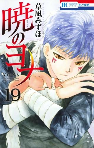 暁のヨナ 19 花とゆめコミックス