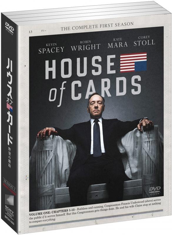 ハウス・オブ・カード 野望の階段 SEASON 1