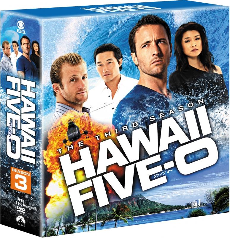 HAWAII FIVE-0 シーズン3 <トク選BOX>